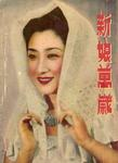 Zhou Manhua in <i>Long Live The Bride</i> (1952)