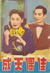 Hung Sin-Nui and Ho Fei-Fan in <i>Perfect Match</i> (1952)